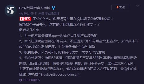 B5 Weibo